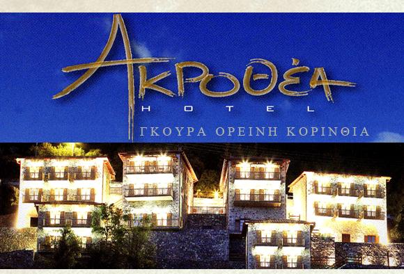 akrothea_deal